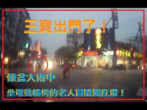 三寶出門了!傾盆大雨中,坐電動輪椅的老人冒險闖紅燈!