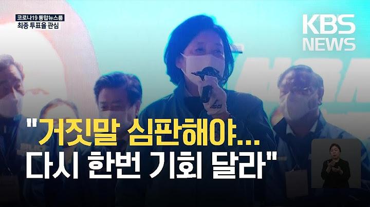 """박영선 """"거짓말 심판""""…민주 """"바람 바뀌고 있다"""" / KBS 2021.04.07."""