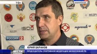 Всероссийский форум боевых искусств