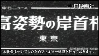 [昭和35年6月] 中日ニュース No.333_3「高姿勢の岸内閣」