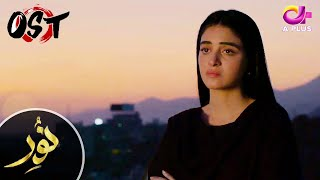Noor - Full OST   Aplus Dramas   Usama Khan, Anmol Baloch, Arman Ali Pasha   C1B2Q   Pakistani Drama