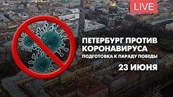 Петербург против коронавируса. Подготовка к Параду Победы