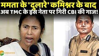 CBI के चक्रव्यूह में Mamata के 'दुलारे' कमिश्नर, अब TMC के इस बड़े नेता पर गिरी गाज!