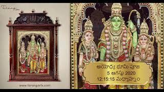 అయోధ్య రామ మందిరం భూమి పూజ   తరంగ్ ఆర్ట్స్   తెలుగు వివరణ  Bhumi Pooja   Tanjore Painting