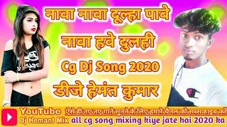 Nawa dulha pabe haoye dulhi // cg dj song 2020 super hits hemant kumar