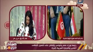 صباح دريم | مصر و تونس تفعلان اتفاق اغادير للتجارة العربيه الحره