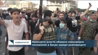 Иракските власти обявиха извънредно положение в Басра заради размириците
