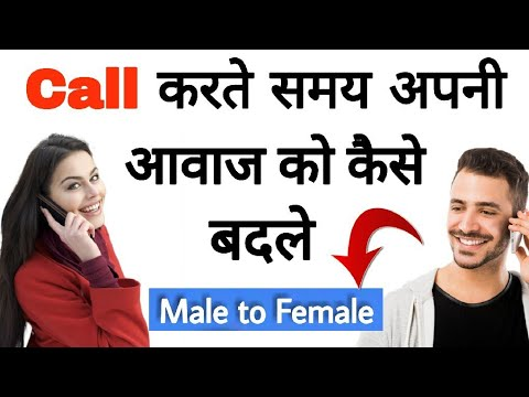 how to change a male voice to female