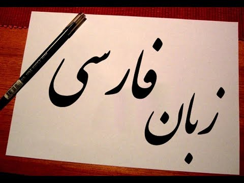 Learning Persian language Episode no: 7 Learn Persian easily- Learn Persian quickly   Learn Farsi