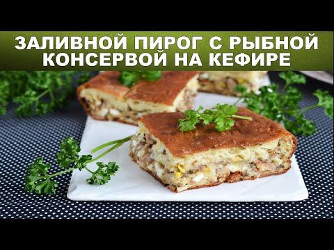 Заливной пирог с рыбной консервой на кефире 🥧 Как приготовить ЗАЛИВНОЙ ПИРОГ с консервой из рыбы