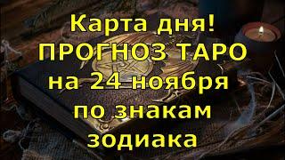 КАРТА ДНЯ! Прогноз ТАРО на 24 ноября 2020г  По знакам зодиака  Новое!