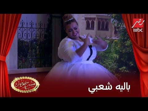مسرح مصر | ويزو فى رقصة بالية شعبى