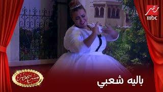 مسرح مصر   ويزو فى رقصة بالية شعبى