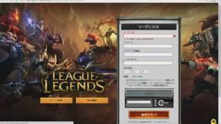 Hướng Dẫn Chuyển Server Lol Nhật Bản