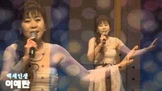 백세인생 가수 이애란(Lee Ae Ran) 영상모음 2