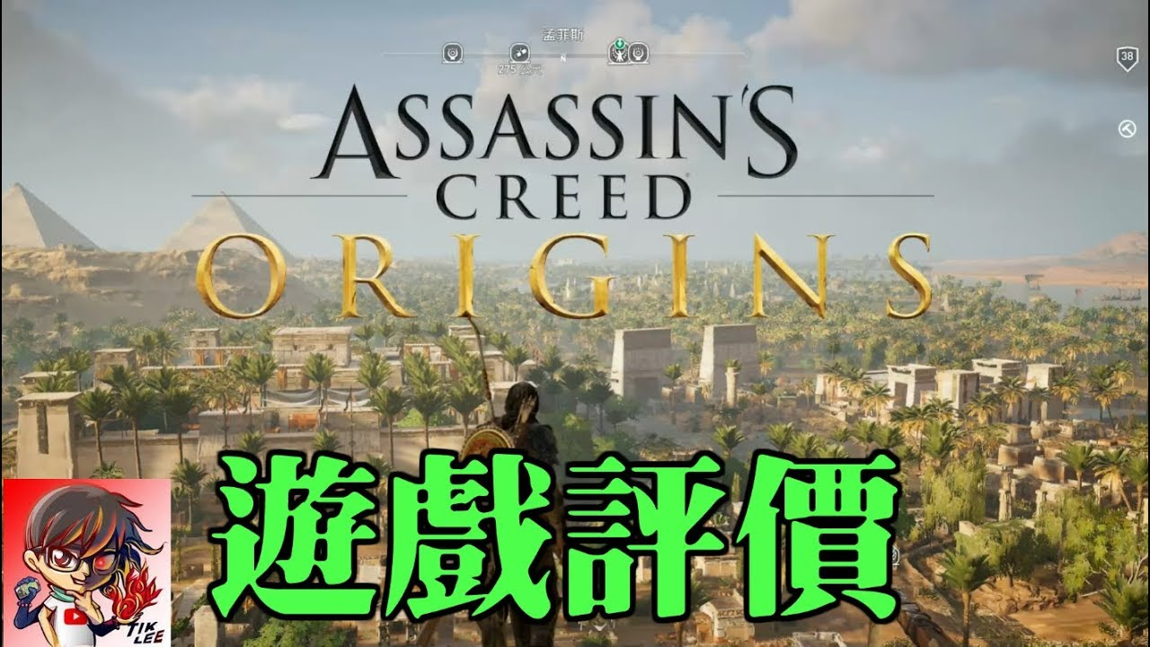 【TIK LEE】遊戲評價 神作?【刺客信條 起源 /Assassin's Creed Origins】 - YouTube