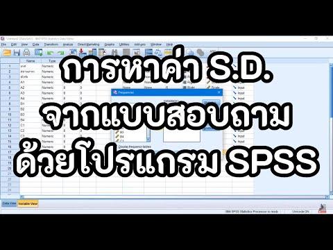 การหาค่า S.D. จากแบบสอบถามในโปรแกรม SPSS
