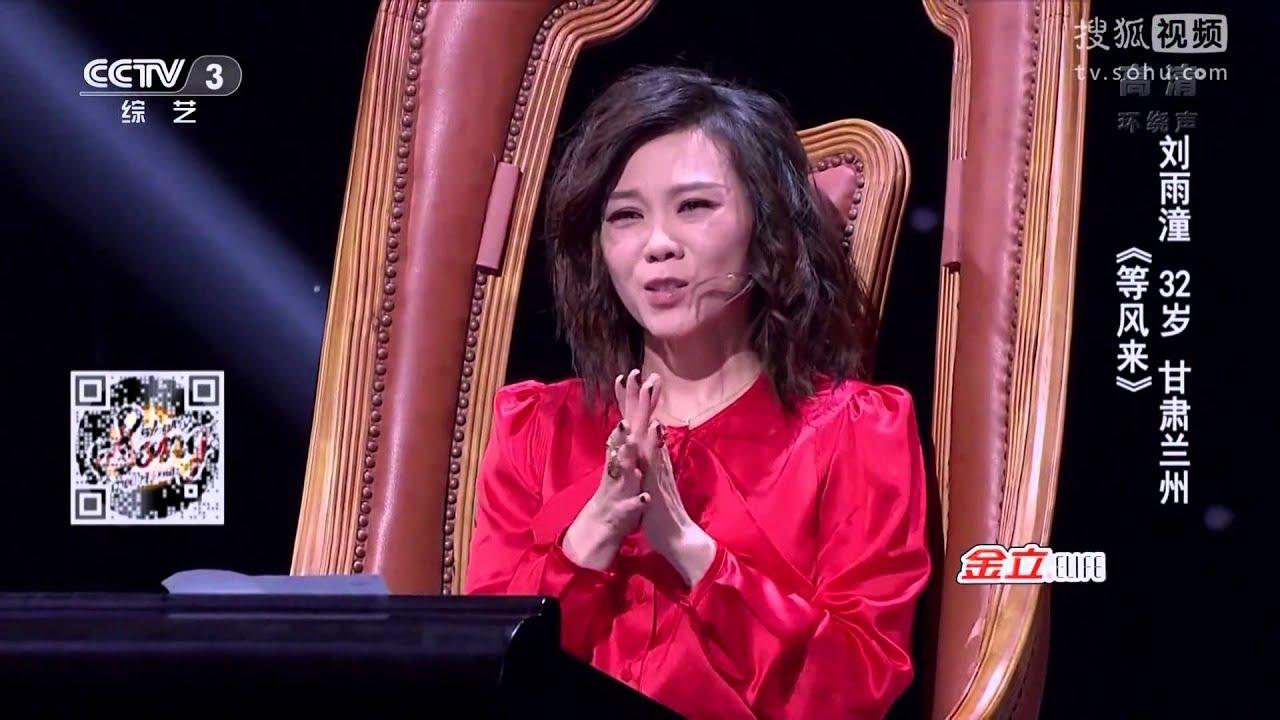 中國好歌曲 第二季第二期 劉雨潼 《等風來》 20150109 全高清 Full HD - YouTube