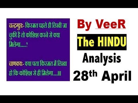28 Apr-2017-The Hindu Editorial Discussion + PIB Analysis-[BCCI vs ICC, FRBM, Pseudo-Secularists]
