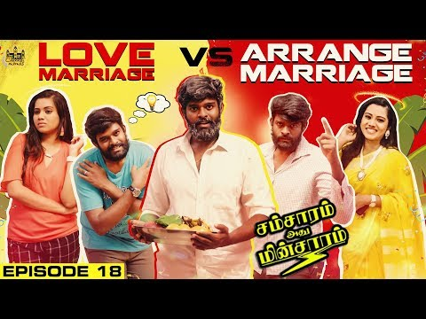 Love Marriage Vs Arranged Marriage   Husband Vs Wife   Samsaram Athu Minsaram   Mini-Series #18