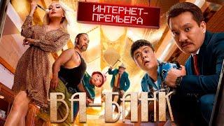 Фильм ВА-БАНК. ОФИЦИАЛЬНО! ИНТЕРНЕТ-ПРЕМЬЕРА 2020 / VA BANK