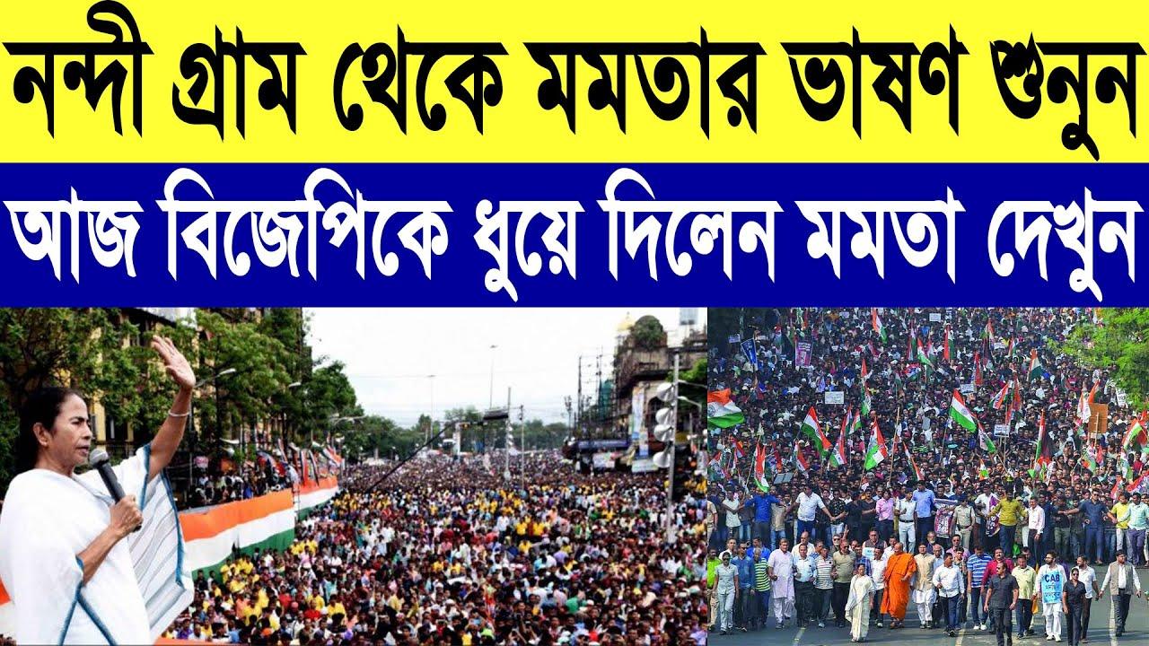 আজ নন্দী গ্রাম থেকে মমতার ভাষণ শুনুন || Mamata banerjee Speech live Today