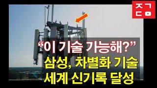 삼성, 주파수 묶기 기술로 세계 최고 신기록 달성, 1…