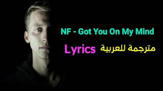 Gambar cover NF - Got You On My Mind (Lyrics) مترجمة للعربية