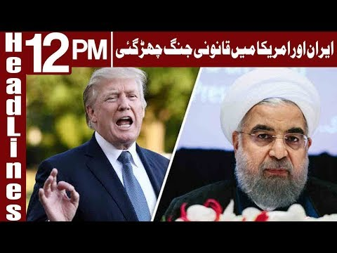 US Rejects Iran's legal Claim of Frozen Assets | Headlines 1
