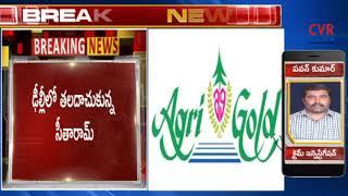 AP CID Held  Agri Gold Vice Chairman Sitaram in Delhi | CVR NEWS