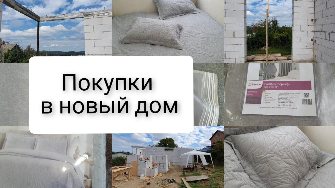 Первые покупки в дом/Стройка/Шторы от #томдом #шторы #стройка