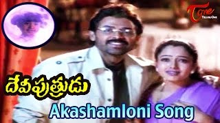 Akashamloni Song From Devi Putrudu Movie - Venkatesh, Soundarya
