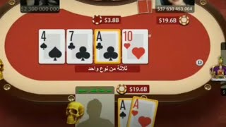 ☠Texas Poker Pokerist-Mobile Gameلايفوتك 😱 أكبر فوز في لعبة بوكر تكساس هولدم محترف بوكر 😅😍 screenshot 1