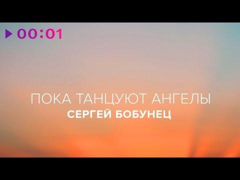 Сергей Бобунец – Пока танцуют ангелы (EP) 2017