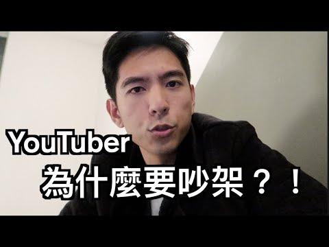 為什麼YouTuber要拍吵架影片?! 【Ahya阿亚,Huiyee慧瑜,Songsen宋聖】