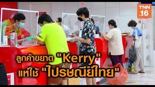 """ลูกค้าขยาด """" Kerry""""แห่ใช้ """"ไปรษณีย์ไทย"""" l การตลาดเงินล้าน l 08-04-63"""