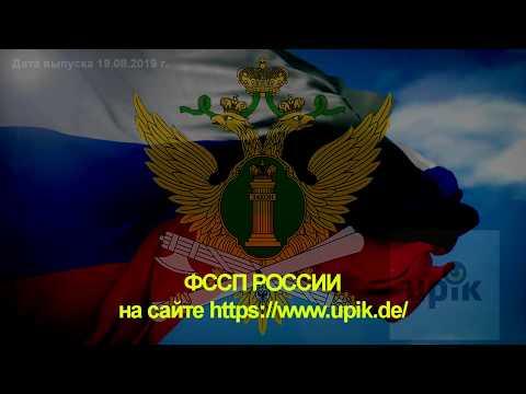 ФССП РОССИИ на сайте Upik.de! Распространяй, делись этим видео!