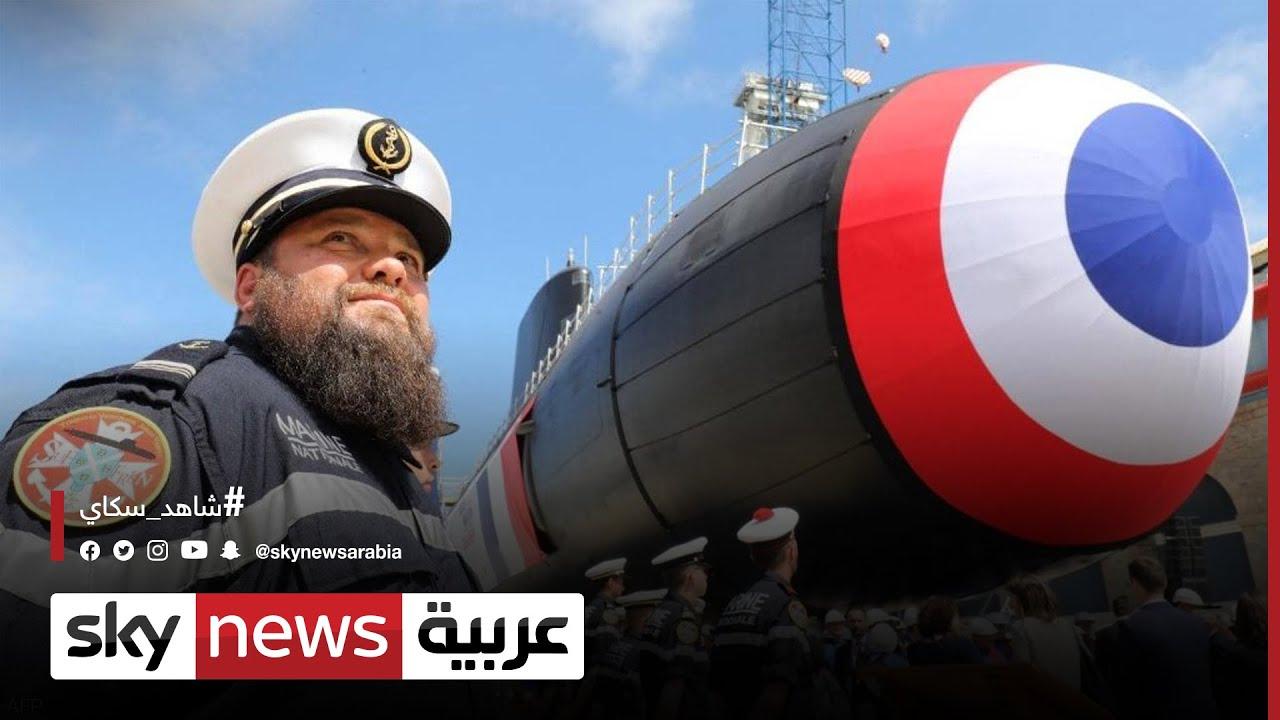 تحركات أميركية لاستعادة ثقة  #فرنسا بعد أزمة الغواصات