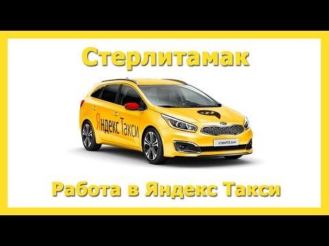 Работа в Яндекс Такси 🚖 Стерлитамак на своём авто или на авто компании