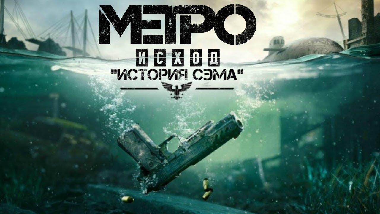Играем в Метро Исход: История Сэма (Metro Exodus: Sam's Story) #3
