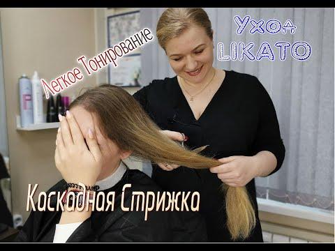 Каскад на длинные волосы /Каскадная стрижка /Лёгкое тонирование / уход LIKATO /layered Hair