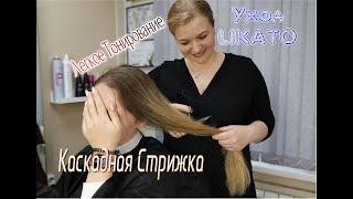 Каскад на длинные волосы Каскадная стрижка Лёгкое тонирование уход LIKATO layered hair