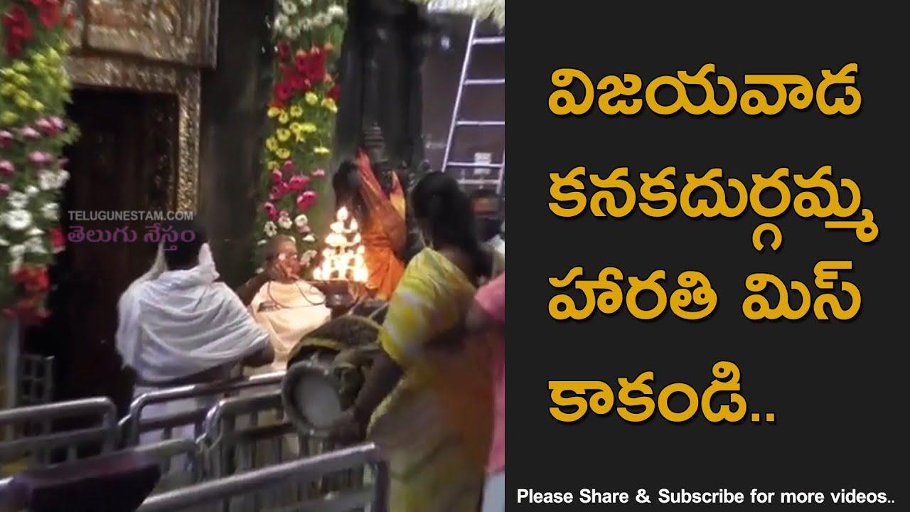 Vijayawada Kanaka Durgamma Temple Harathi