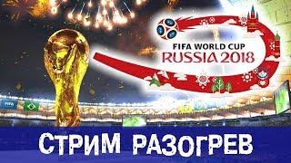 Футбольный разогрев в FIFA 18 | Старт ЧМ 2018 в России!