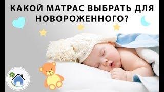 видео Как выбрать матрас для новорожденных