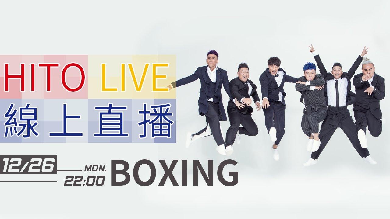 【HITO LIVE線上直播】-BOXING(2016/12/26) - YouTube