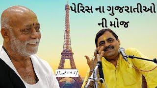 Maya Bhai Ahir || Paris,France || Morari Bapu || Lok Dayro || Gujrati Samaj