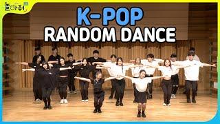 KPOP RANDOM PLAY DANCE with 4X4 💫   케이팝 랜덤플레이 댄스 ٩( 'ω' )و❣   놀아줘클럽 125화