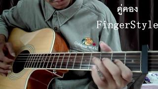 คู่คอง - ก้องห้วยไร่ | FingerStyle Guitar Cover by TaoFingerStyle