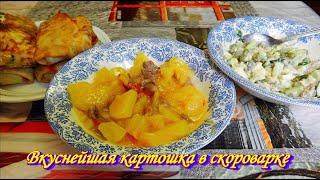 Вкуснейшая картошка с куриными потрошками. Просто, вкусно, быстро. Видео рецепты от Борисовны.
